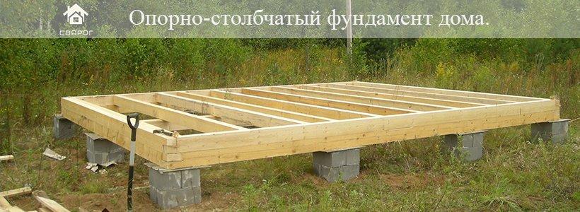 Столбчатый фундамент для дома из бруса своими руками 12